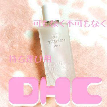 薬用マイルドローション/DHC/化粧水を使ったクチコミ(1枚目)