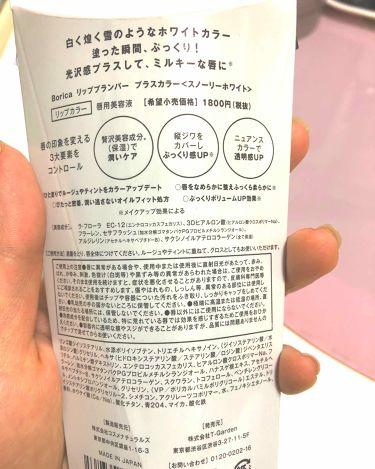 リッププランパー プラスカラー/Borica/リップケア・リップクリームを使ったクチコミ(2枚目)