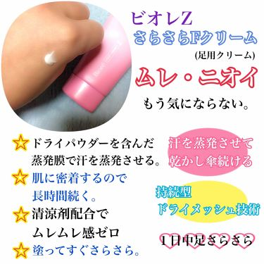 薬用デオドラントZ さらさらフットクリーム せっけんの香り/ビオレ/レッグ・フットケアを使ったクチコミ(2枚目)