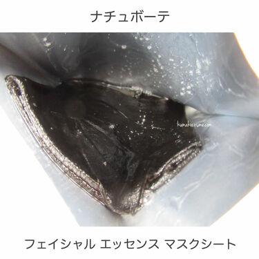 フェイシャルエッセンスマスクシート/ナチュボーテ/シートマスク・パックを使ったクチコミ(2枚目)