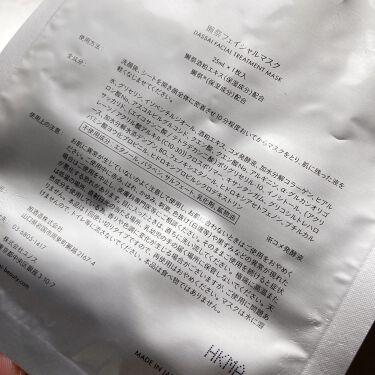 獺祭フェイシャルマスク/dassai beauty/シートマスク・パックを使ったクチコミ(4枚目)