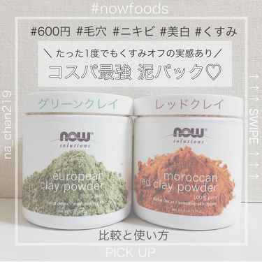 Jojoba Oil/Now Foods(海外)/ボディクリーム・オイルを使ったクチコミ(1枚目)