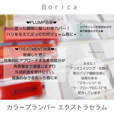 カラープランパー エクストラセラム/Borica/リップケア・リップクリームを使ったクチコミ(3枚目)