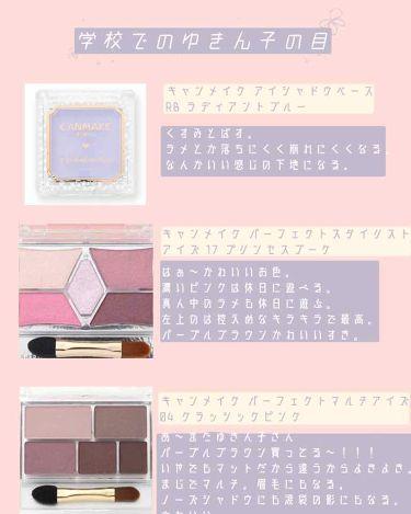 ゆきん子さんの「キャンメイクアイシャドウベース<化粧下地>」を含むクチコミ