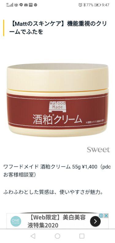 ワフードメイド 酒粕化粧水/pdc/化粧水を使ったクチコミ(3枚目)