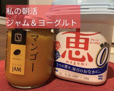 ナチュレ 恵 megumi/雪印メグミルク/食品を使ったクチコミ(1枚目)