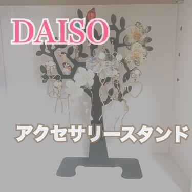 ピルケース/DAISO/その他を使ったクチコミ(1枚目)