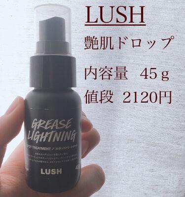 艶肌ドロップ/ラッシュ/美容液を使ったクチコミ(3枚目)