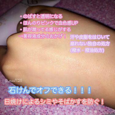 美容液UVジェル/舞妓はん/化粧下地を使ったクチコミ(3枚目)