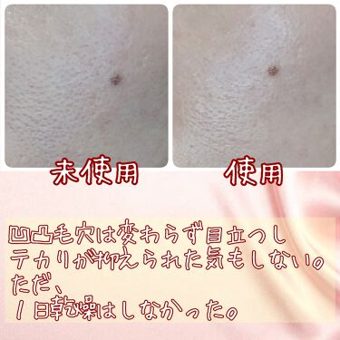 SS COVER/MIMURA/化粧下地を使ったクチコミ(2枚目)