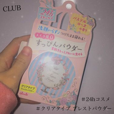 すっぴんパウダー パステルローズの香り/クラブ/その他スキンケアを使ったクチコミ(1枚目)