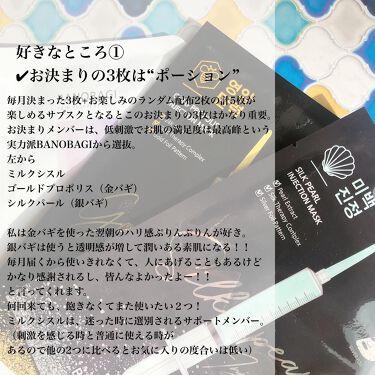 SILK PEARL INJECTION MASK/BANOBAGI/シートマスク・パックを使ったクチコミ(3枚目)