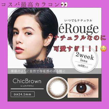 エルージュ2week シックブラウン/エルージュ/その他化粧小物を使ったクチコミ(1枚目)