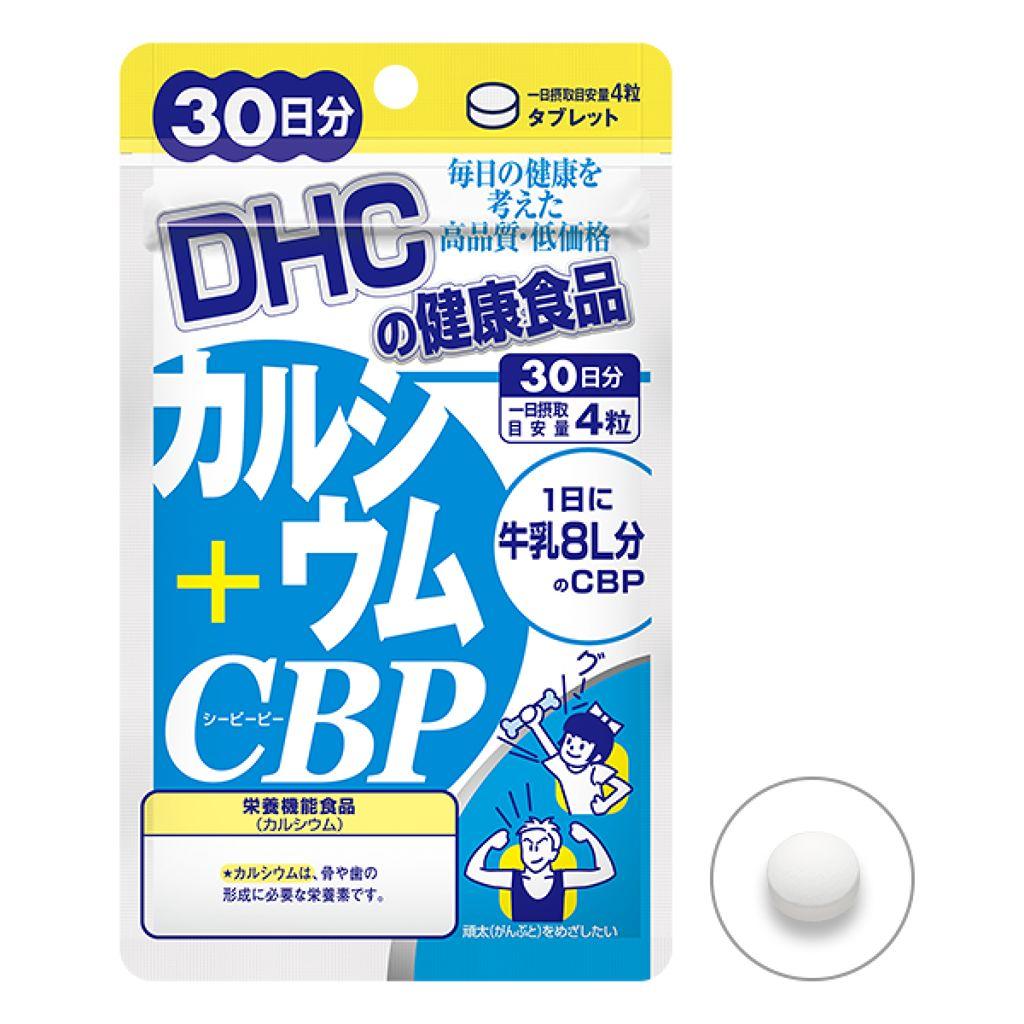 カルシウム+CBP DHC