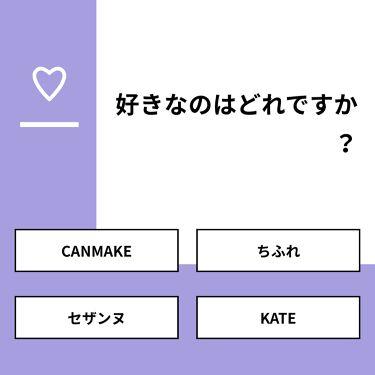🏸バトミントン🏸 on LIPS 「【質問】好きなのはどれですか?【回答】・CANMAKE:59...」(1枚目)