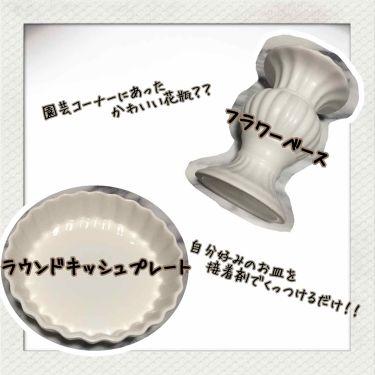 Malu🐾 on LIPS 「ダイソーでお買い物中見つけたかわいい花瓶とお皿でお洒落なコスメ..」(2枚目)