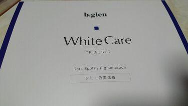 みけうちさんの「b.glen(ビーグレン)ホワイトケア トライアルセット<スキンケアキット>」を含むクチコミ