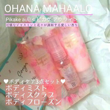 オハナ・マハロ  スウィーティーラブ ピカケ アウリィ/OHANA MAHAALO/その他キットセットを使ったクチコミ(1枚目)