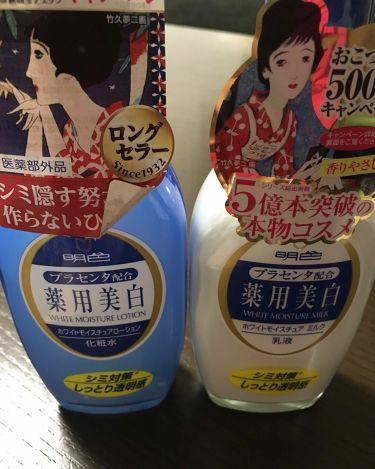 明色 薬用ホワイトモイスチュアローション/明色化粧品/化粧水を使ったクチコミ(1枚目)
