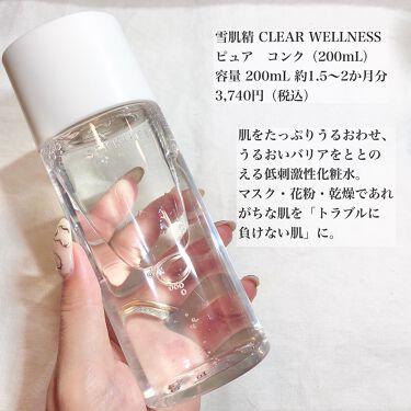 ピュア コンク/雪肌精 クリアウェルネス/化粧水を使ったクチコミ(3枚目)
