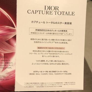 カプチュール トータル セル ENGY クリーム/Dior/フェイスクリームを使ったクチコミ(2枚目)