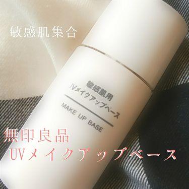 UVメイクアップベース・敏感肌用・SPF19・PA++/無印良品/化粧下地を使ったクチコミ(1枚目)