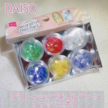 デコレーションネイルパーツクラッシュホロ/DAISO/ネイル用品を使ったクチコミ(1枚目)