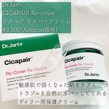 ドクタージャルト シカペア リカバー (第2世代)/Dr.Jart+/フェイスクリームを使ったクチコミ(2枚目)