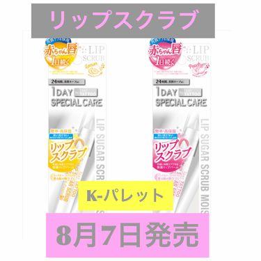 リップシュガースクラブモイスト/K-Palette/リップケア・リップクリームを使ったクチコミ(1枚目)