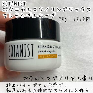 ボタニカルスタイリングワックス フレキシブルムーブ/BOTANIST/ヘアワックス・クリームを使ったクチコミ(2枚目)