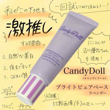 ブライトピュアベース/CandyDoll/化粧下地 by りんご.