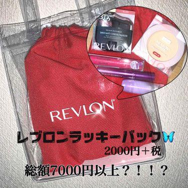 ラッキーバッグ/REVLON(レブロン)/その他グッズを使ったクチコミ(1枚目)