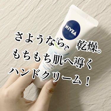 ニベアソフトスキンケアクリーム/ニベア/ボディ保湿を使ったクチコミ(1枚目)