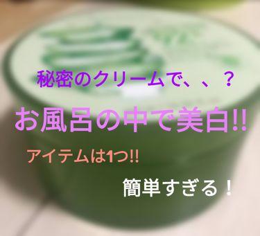 み な みさんの「ネイチャーリパブリック(韓国)アロエベラ92%<日焼け止め(ボディ用)>」を含むクチコミ