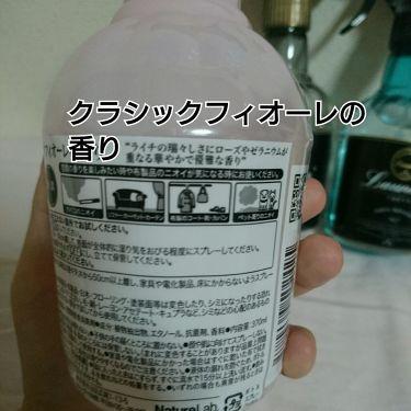 ファブリックミスト クラシックフィオーレ/ランドリン/香水(その他)を使ったクチコミ(3枚目)