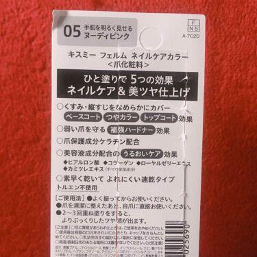 ネイルケアカラー/キスミー フェルム/マニキュアを使ったクチコミ(3枚目)