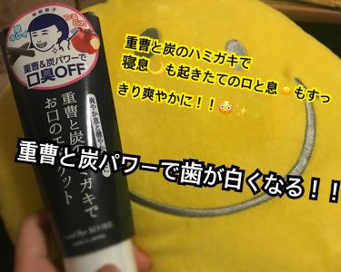 おちょこ🐤さんの「歯磨撫子重曹と炭のハミガキ<歯磨き粉>」を含むクチコミ