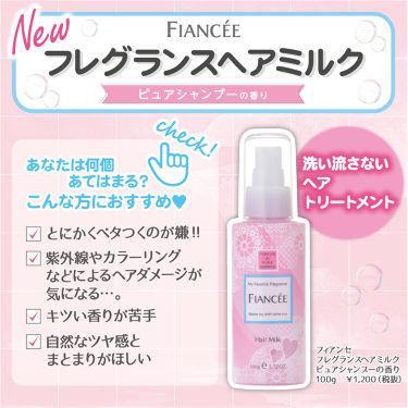 フィアンセ フレグランスヘアミルク ピュアシャンプーの香り/フィアンセ/アウトバストリートメントを使ったクチコミ(1枚目)