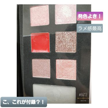 ラブトキシック 7色コスメパレットBOOK/ラブトキシック/パウダーアイシャドウを使ったクチコミ(2枚目)