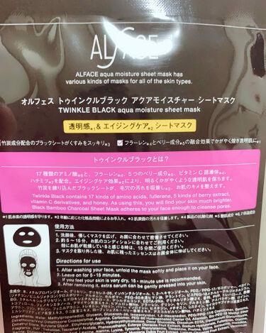 トゥインクルブラック アクアモイスチャーシートマスク/ALFACE+/シートマスク・パックを使ったクチコミ(2枚目)