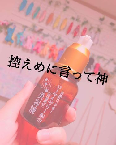 Hinamiさんの「ザ・ダイソーRJローション<美容液>」を含むクチコミ