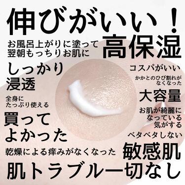 モイスチャライジング クリーム/セタフィル/ボディクリームを使ったクチコミ(2枚目)
