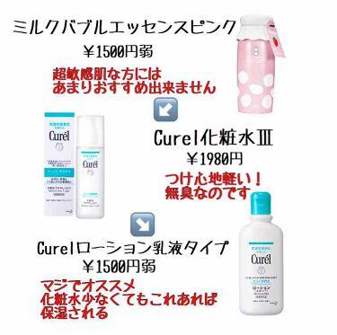 化粧水 III とてもしっとり/Curel/化粧水を使ったクチコミ(4枚目)