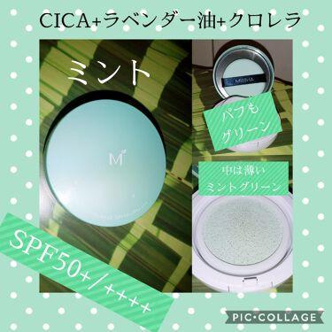 M クッションベース(ミント)/MISSHA/化粧下地を使ったクチコミ(6枚目)