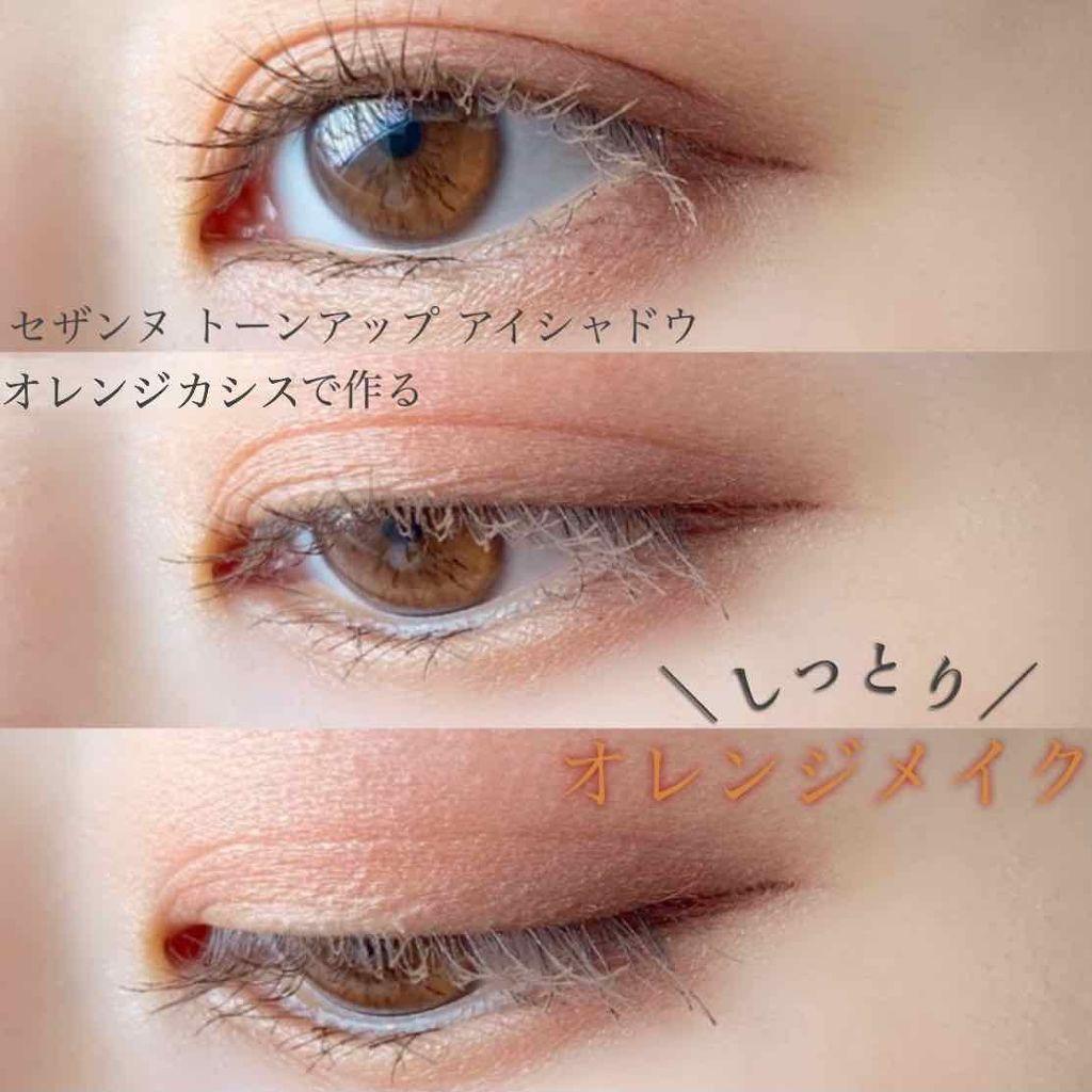 橘色系眼妝