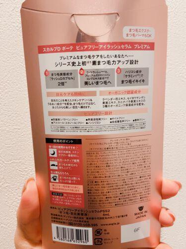 スカルプD ボーテ ピュアフリーアイラッシュセラム プレミアム/アンファー/まつげ美容液を使ったクチコミ(4枚目)