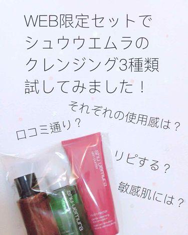 minminさんの「シュウ ウエムラA/O+ P.M.クリア ユース ラディアント クレンジング オイル<オイルクレンジング>」を含むクチコミ