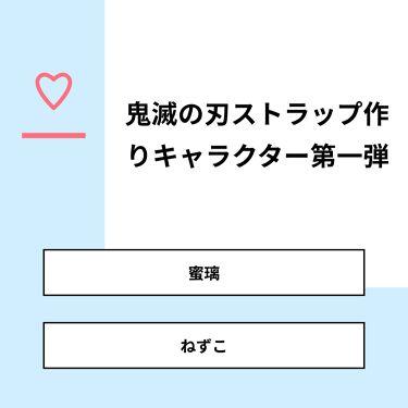 恋波❤️💎 on LIPS 「【質問】鬼滅の刃ストラップ作りキャラクター第一弾【回答】・蜜璃..」(1枚目)