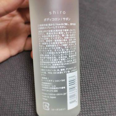 サボン ボディコロン/SHIRO/香水(その他)を使ったクチコミ(3枚目)
