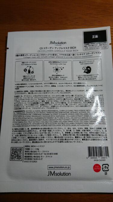 JMsolution C9 コラーゲン アンプルマスク リッチ/JM Solution/シートマスク・パックを使ったクチコミ(2枚目)
